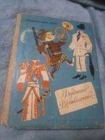Детские книги. Сказки. Керн. Фердинанд Великолепный. 1974. Скобелев