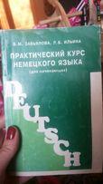 Учебник немецкого языка и другие учебники