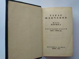 Продам книгу Тарас Шевченко