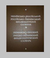 Українсько-російський фразеологічний словник /Олійник, Сидоренко/ 1971
