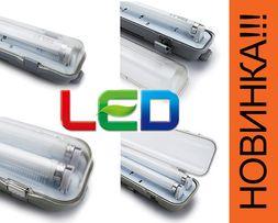 НОВИНКА! Светильники с LED лампами пыле-влагозащищенные Опт и розница