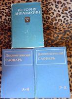 история дипломатии,дипломатический словарь