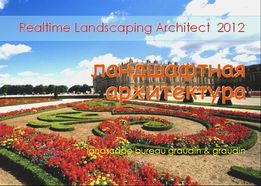 Русификатор Realtime Landscaping Architect