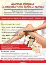 Диодная лазерная эпиляция и омоложение кожи диодным лазеров в Луганске