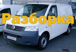 Разборка Т5 Volkswagen Transporter T5 (Фольцваген)