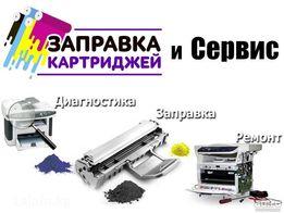Заправка картриджей, ремонт принтеров, МФУ, плоттеров.