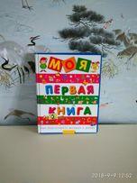 подготовка малыша к школе + книга в подарок