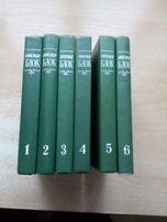 Блок в 6 томах