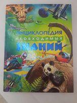 Огромная энциклопедия необходимых знаний