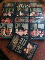 Бригада 7 книг