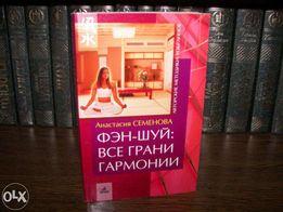 "Книга ""Фен-шуй: все грани гармонии"""