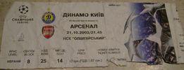 Коллекция из 9 билетов на футбол. Динамо. Лига чемпионов