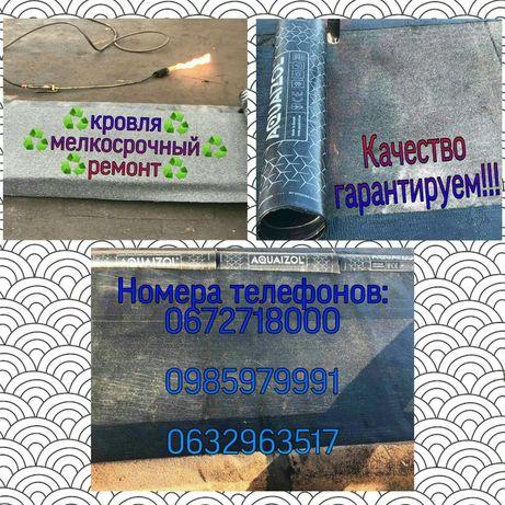 Ремонт Кровля-Еврорубероид, Шифер, Профлист, Металлочерепица, Ондулин