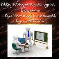 Компьютерные курсы для дизайнера: Photochop, CorelDRAW