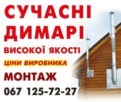 Сучасні Димарі дымоход високої якості. -10% от завода Дымоход. димар.