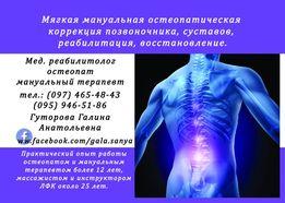 Корекц. позвоночника,суставов,остеопатия, реабилитац.востановление