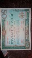 Облигация 10 рублей 1955 г 10 штук