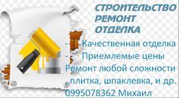 Качественный евро ремонт квартир, Все виды работ модернизация