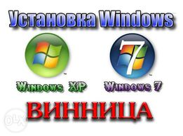 Установка Windows, антивируса и программ в Виннице