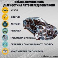 Авто Підбір, Авто Експерт, Комп'ютерна діагностика, Товщиномір