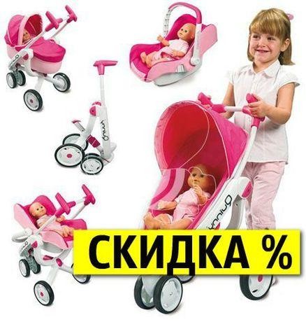 2 ПО ЦЕНЕ 1 Коляска трансформер 4 в 1 куклы Maxi Cosi Smoby 550389 Луцк - изображение 1
