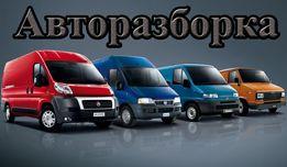 Авторазборка Citroen Jumper, Fiat Ducato, Peugeot Boxer, бу запчасти