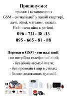 Установка, монтаж, налагодження та обслуговування сигналізацій