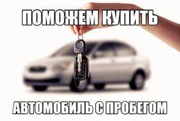 Проф.помощь по подбору подержанного и нового авто.
