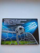Памятные 25-рублевые монеты, чемпионата мира по футболу 2018г.