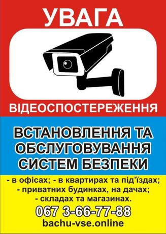 Установка видеонаблюдения,охранной сигнализации,домофонов Белая Церковь - изображение 1