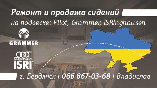 Новый оригинальный isri подлокотник man Mercedes daf Volvo iveco пилот Бердянск - изображение 4
