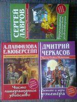 """Четыре книги из серии """"Убойно смешной детектив"""""""