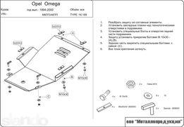 Защита двигателя Opel Omega B