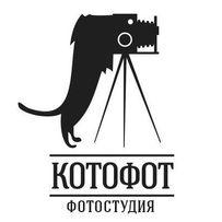 Фотограф Енакиево, фотостудия Котофот