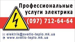 Электрик в Николаеве. Профессиональные услуги для дома и производства