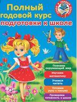 Репетитор.Подготовка детей к школе. Обучаю малышей от 4 до 7 лет.