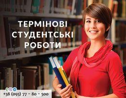 Реферат/Контрольна/Курсова/Диплом/Есе/Залік/Екзамен/Презентація/Доклад