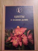 Книга по уходу за цветами, Цветы в вашем доме.новая