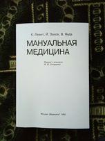 Книга Мануальная медицина. Карл Левит. Мануальная терапия. Медицина