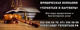 Адвокат по уголовным делам г. Донецк.