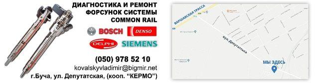 Диагностика и ремонт форсунок системы Common Rail Буча - изображение 5
