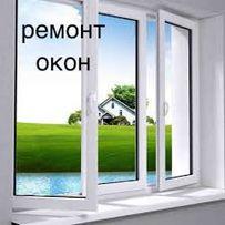 Ремонт окон и дверей алюминиевых и металлопластиковых недорого операти