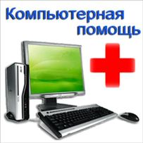Ремонт,установка Windows настройка компьютеров и ноутбуков.