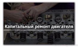 Ремонт двигателей(авто)КПП,ГБЦ-ДВС.Сварка-рихтовка авто