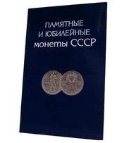 Полный набор юбилейных монет СССР (68 шт.)