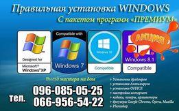 Установка, переустановка windows,сбор ПК. Прошивка телефонов,планшетов