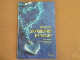 Книга, книжка, литература Делаем украшения из бусин