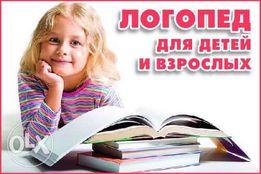 Логопед, дефектолог, детский/ взрослый