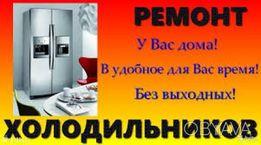 Ремонт холодильников и холодильной техники