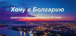 Иммиграция и жизнь в Болгарии